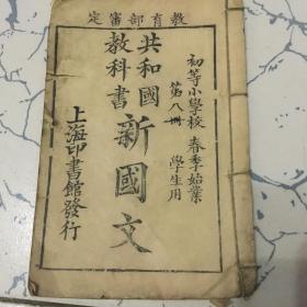 民国线装  共和国教科书新国文:第八册  [上海印书馆发行]