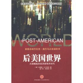 后美国世界:大国崛起的经济新秩序时代