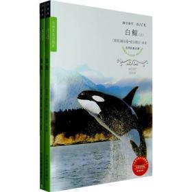 世界经典名著--白鲸(上下册)