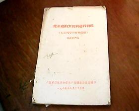 把革命的大批判进行到底(大批判学习材料选编)1967年广西军区抓革命促生产指挥部