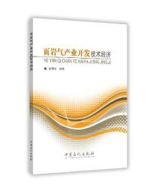 送书签lt-9787511436627-页岩气产业开发技术经济