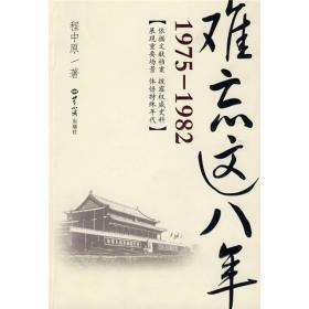 难忘这八年(1975-1982)