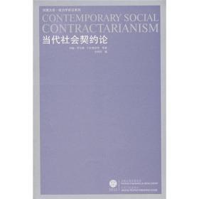 当代社会契约论