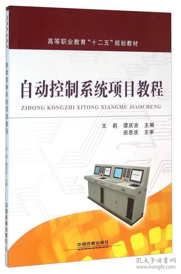 自动控制系统项目教程