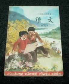 六年制小学课本语文第八册(未使用)