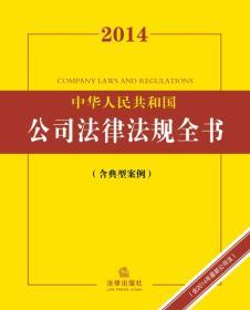2014中华人民共和国公司法律法规全书(含典型案例)