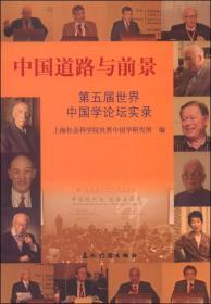 中国道路与前景-第五届世界中国学论坛实录  五洲传播出版社 9787508526843