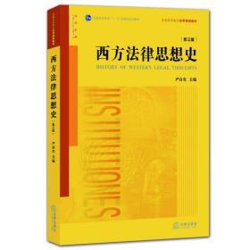 西方法律思想史(第三版)
