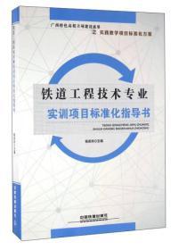 铁道工程技术专业实训项目标准化指导书