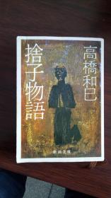 日文原版书:舍子物语 (新潮文库) 高桥和巳  著