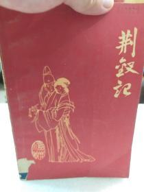 话本小说第九辑《荆钗记》一册