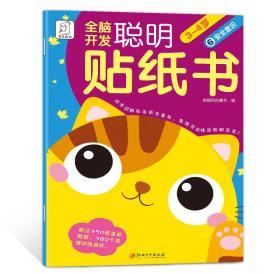 全脑开发聪明贴纸书3-4岁全六册  江西美术出版社 江西美术出版社 9787548034612