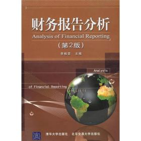 GL-QS财务报告分析 (第2版)