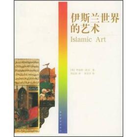 艺术与文明书系:伊斯兰世界的艺术