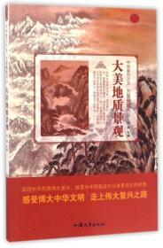 大美地质景观/中华复兴之光