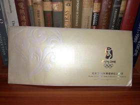 北京2008年奥运会纪念钞票 澳门香港20元纪念钞合一张 同号