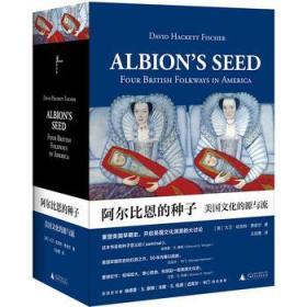 阿尔比恩的种子:美国文化的源与流(上、下)