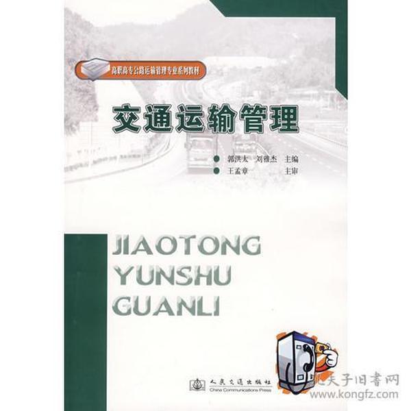 交通运输管理(高职高专公路运输管理专业系列教材)