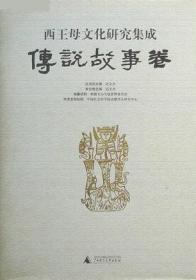 西王母文化研究集成·传说故事卷