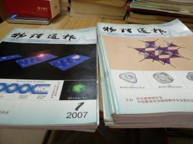 物理通报2005年2.6.7    2005年1.2.3.  2007年1.4.7.8.9.10.11.12.     14本合售
