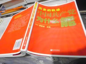 历史的轨迹 中国共产党为什么能