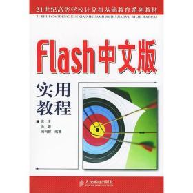 Flash中文版实用教程——21世纪高等学校计算机基础教育系列教材