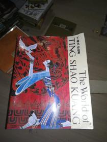 丁绍光作品集(1995年日本展册)丁绍光签名一页被撕掉