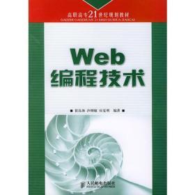 Web编程技术——高职高专21世纪规划教材