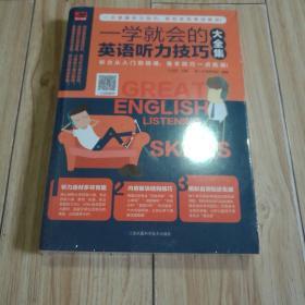 一学就会的英语听力技巧大全集