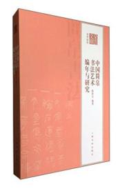 中国简帛书法艺术编年与研究