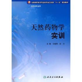 天然药物学实训 艾继周 人民卫生出版社 9787117109611