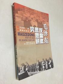 毛泽东反腐败思想研究