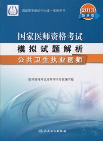 2013国家医师资格考试模拟试题解析:公共卫生执业医师(新编版)