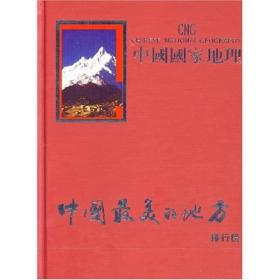 中国国家地理:中国最美的地方排行榜(选美中国)(繁体中文)