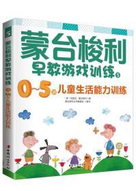 蒙台梭利早教游戏训练0-5岁儿童生活能力训练