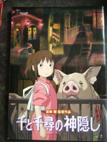 日文原版 宫崎骏电影《千与千寻》宣传册