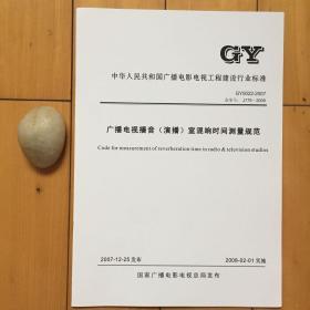 gy5022-2007广播电视播音(演播)室混响时间测量规范