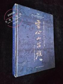 雷公山苗族—西江千家苗寨图像民族志(精)