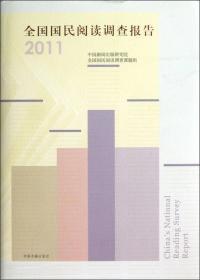 全国国民阅读调查报告(2011)