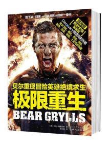 贝尔·格里尔斯:极限重生/作者(英)贝尔·格里尔/北京日报杂志社出版社