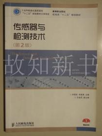 传感器与检测技术(第2版)  (正版现货).