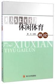 正版 休闲体育概论 四川大学出版社 9787561481288