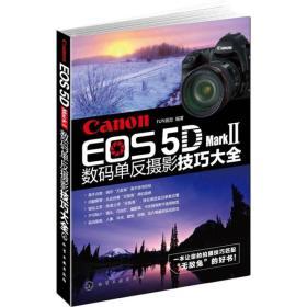 Canon EOS 5D Mark Ⅱ数码单反摄影技巧大全 组织编写 化学工