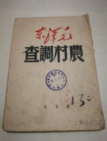 《毛泽东 农村调查》解放社 一九四九年五月出版 ct