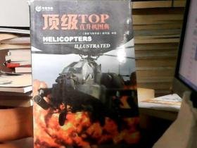 顶级飞机手册:顶级直升机图典
