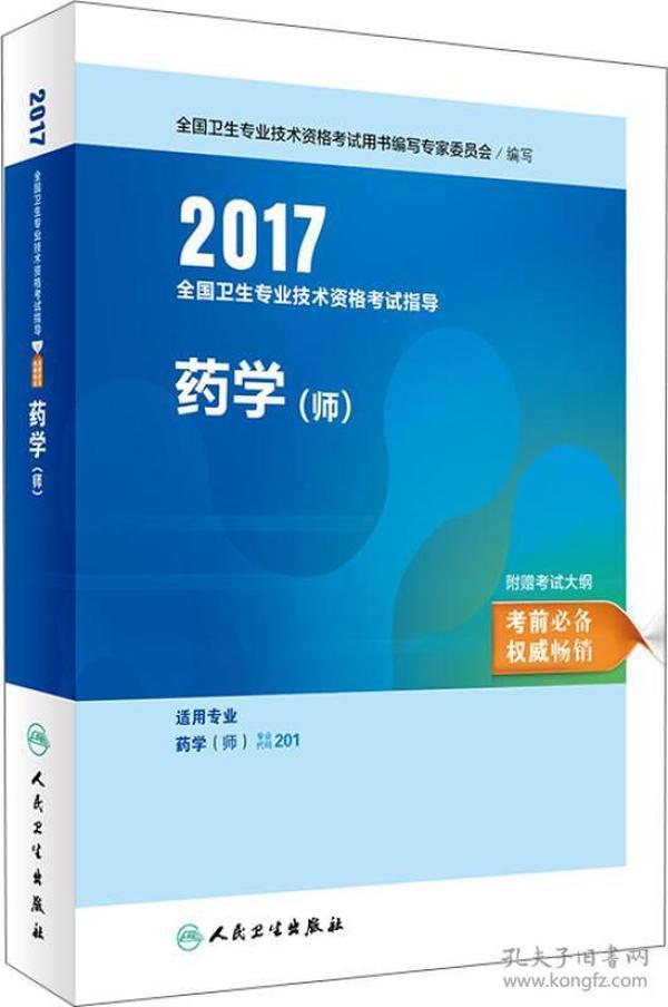 2017全国卫生专业技术资格考试指导:药学(师)