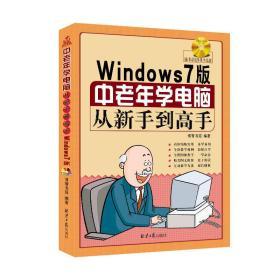 Windows 7版中老年学电脑从新手到高手