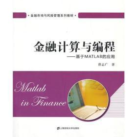 【二手包邮】金融计算与编程-基于MATLABA的引用 曹志广 上海财经
