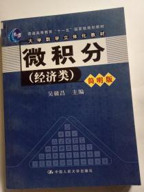 微积分(经济类)(简明版)