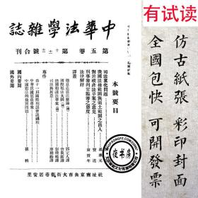 中华法学杂志-(1930-1947年民国期刊复印本,73期9346页)